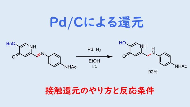 Pd/Cによる接触還元のやり方 | 反応条件と特徴