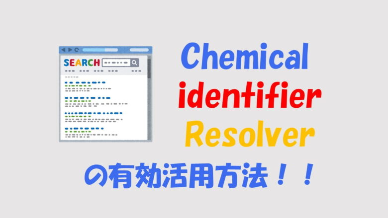NIHのChemical identifer resolverでcas番号、SMILES、InChiKey、IUPAC名を取得しよう