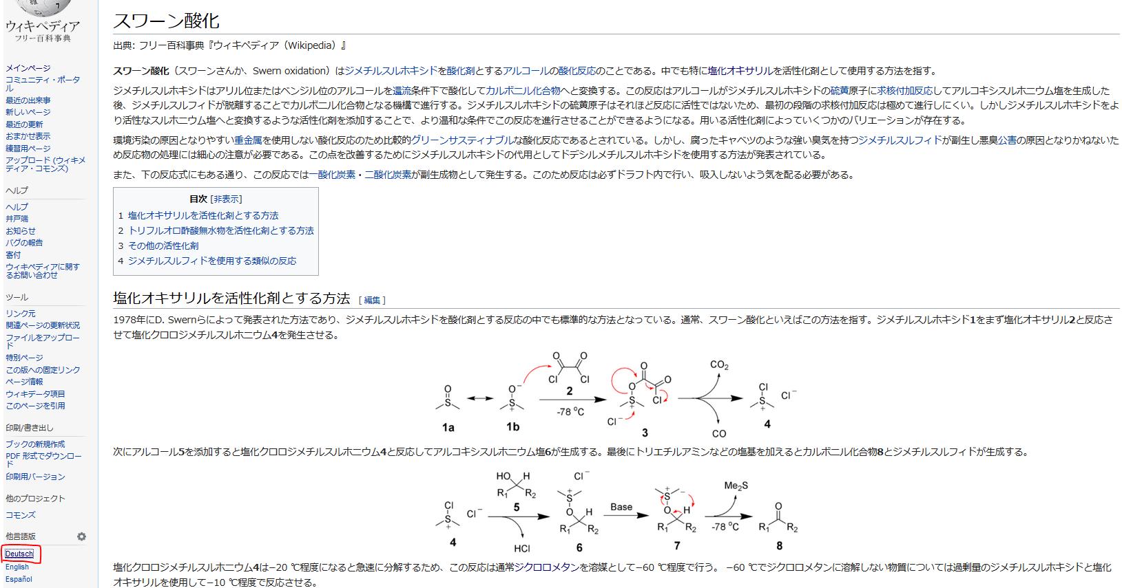 wikipediaで反応機構を検索
