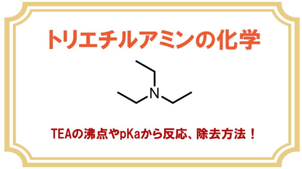 トリエチルアミンのpKaと反応、除去方法のまとめ