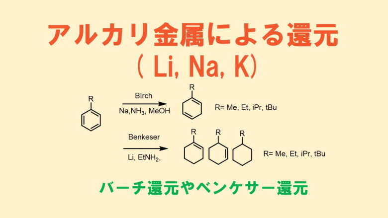 アルカリ金属による還元 | Li, Na, K