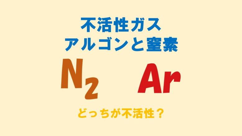 不活性ガスの窒素ガスとアルゴンガスはどっちが良い?