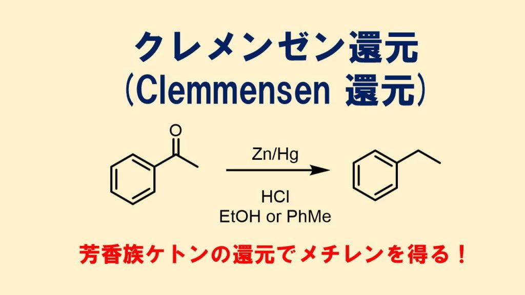 クレメンゼン還元(Clemmensen還元)|芳香族ケトンをメチレンに変換