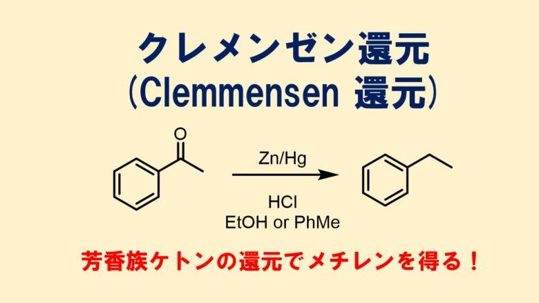 クレメンゼン還元(clemensen還元)|亜鉛によるケトン還元