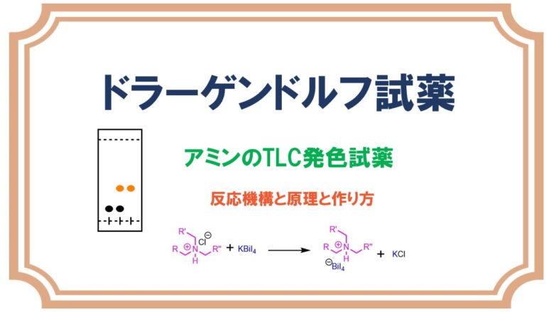 ドラーゲンドルフ試薬 (TLC発色試薬)の作り方と原理と使い方!