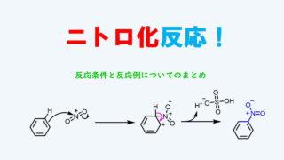 ニトロ化反応の反応機構と反応条件のまとめ