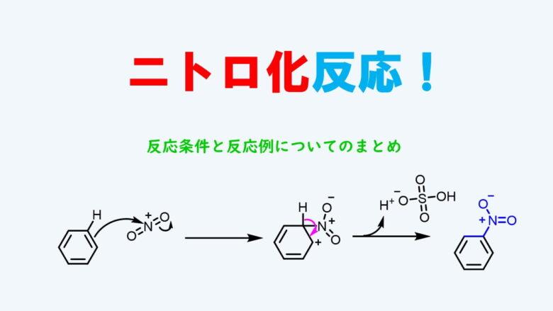 ニトロ化反応の条件とやり方