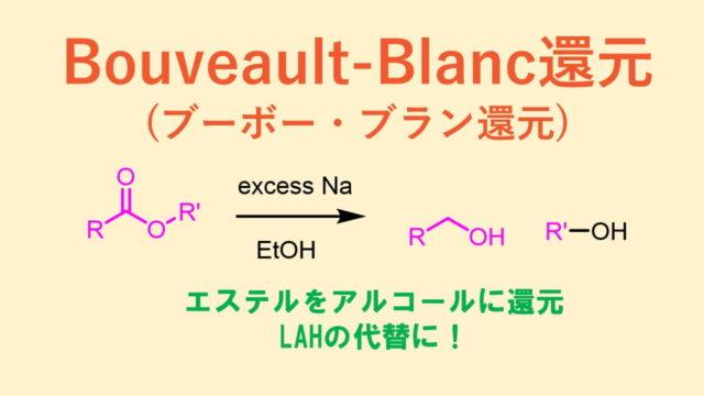 ブーボーブラン還元はエステルをアルコールに還元する手法!