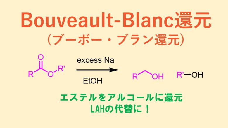 Bouveault-Blanc還元(ブーボー・ブラン還元)-エステルの還元