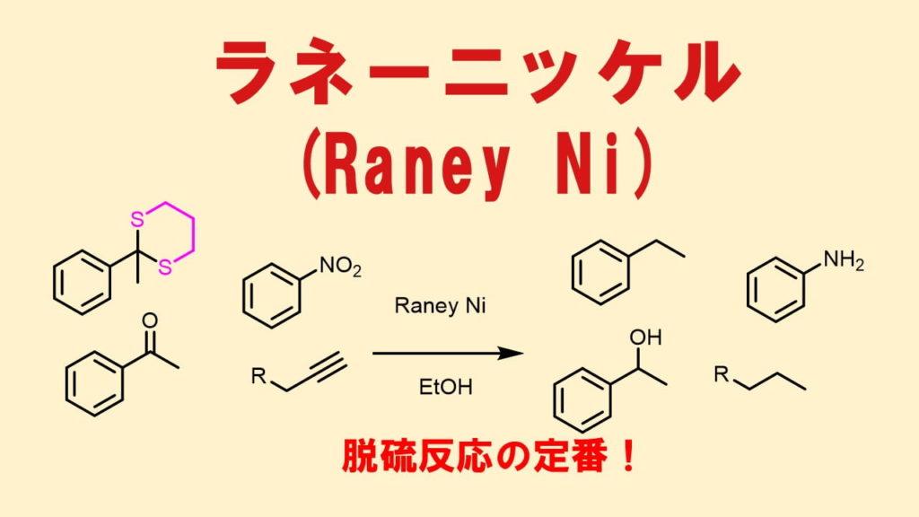 ラネーニッケルの反応、脱硫反応、ニトロ基、シアノ基、芳香環の還元