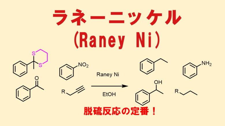 ラネーニッケルによる還元と脱硫