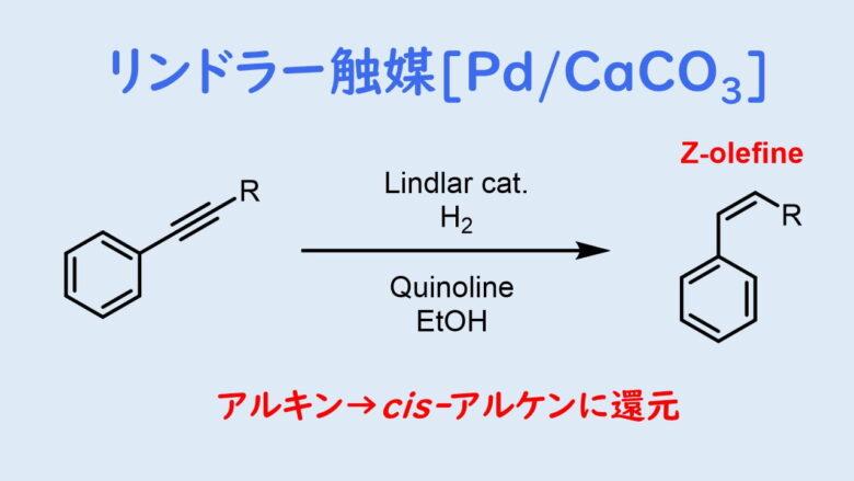 リンドラー触媒 Pd/CaCO3でアルケンに還元