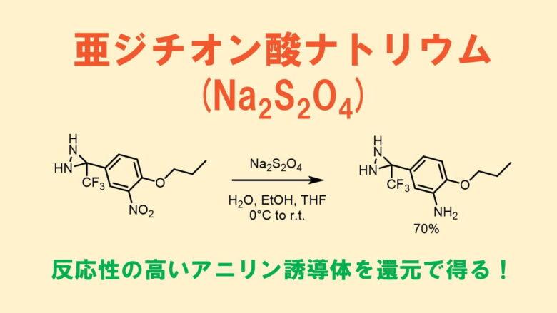 亜ジチオン酸ナトリウム(Na2S2O4)による還元反応