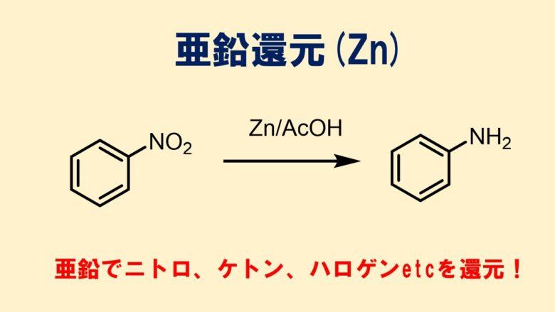 亜鉛による還元 酢酸中ニトロを還元 ハロゲンは