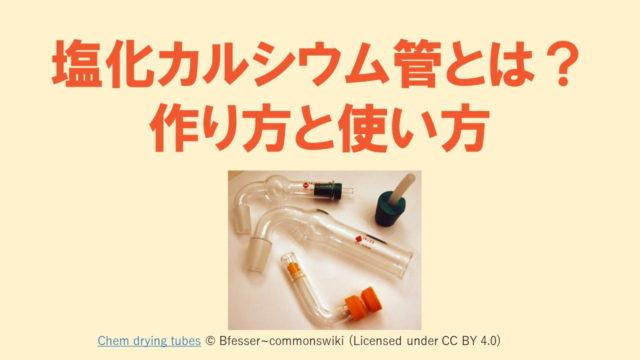 塩化カルシウム管の使い方と作り方