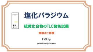 塩化パラジウムTLC発色試薬の特徴と作り方