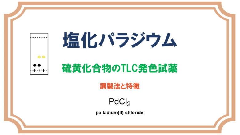 塩化パラジウム:硫黄やリンのTLC発色試薬
