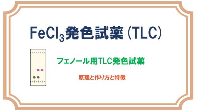 塩化鉄(III)TLC発色試薬の原理と作り方と特徴
