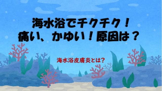 海でチクチクかゆい痛い、発疹の原因は?海水浴皮膚炎