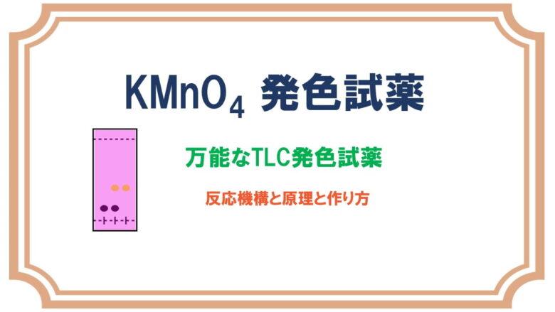 塩基性過マンガン酸カリウム(KMnO4):万能なTLCの発色試薬