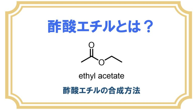 酢酸エチルとは?合成法と安全性について