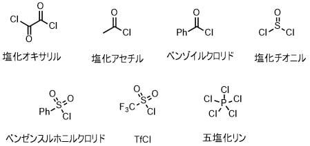 酸塩化物fotビルスマイヤー