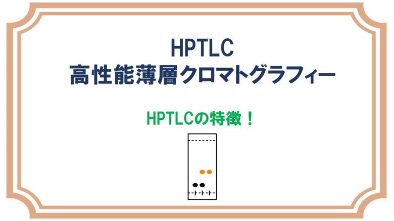HPTLC(高性能薄層クロマトグラフィー)とは?何が違うの?