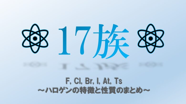 17族元素の沸点や価電子などの特徴を紹介