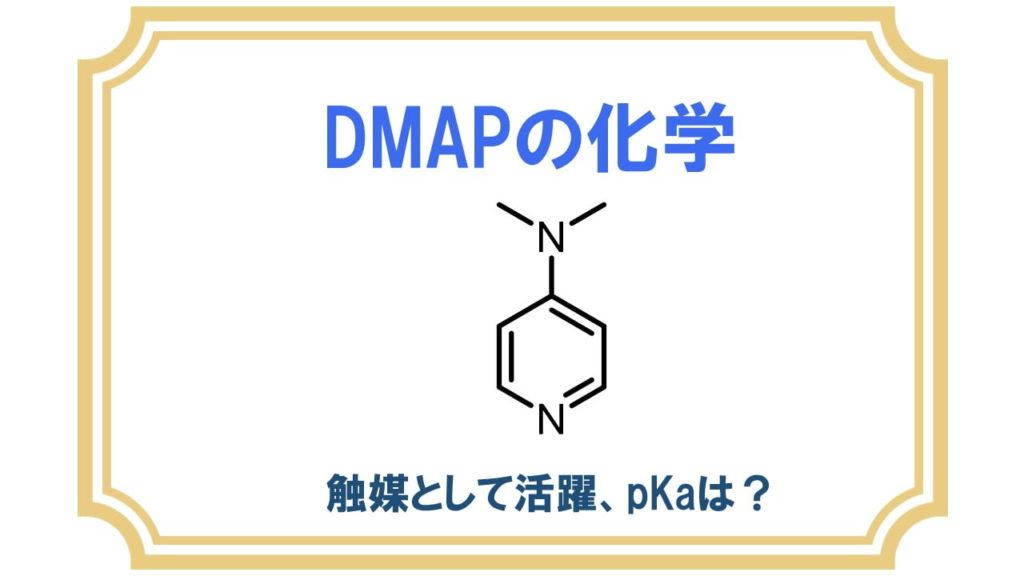 DMAPの化学、触媒 pKa