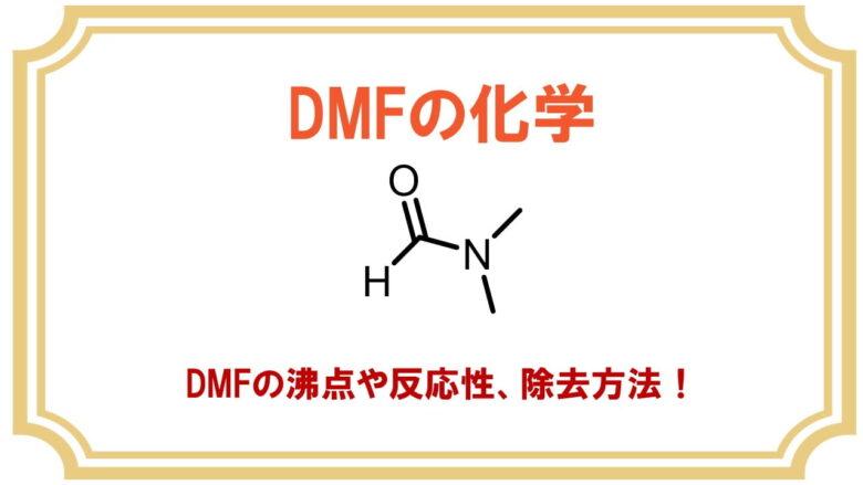 DMFのNMRや除去方法!