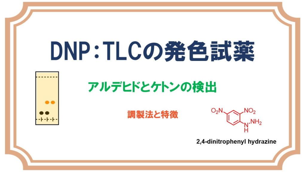 DNP_TLCの発色試薬の特徴と原理と作り方