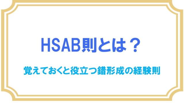 HSAB則とは?硬い酸、軟らかい塩基とは?