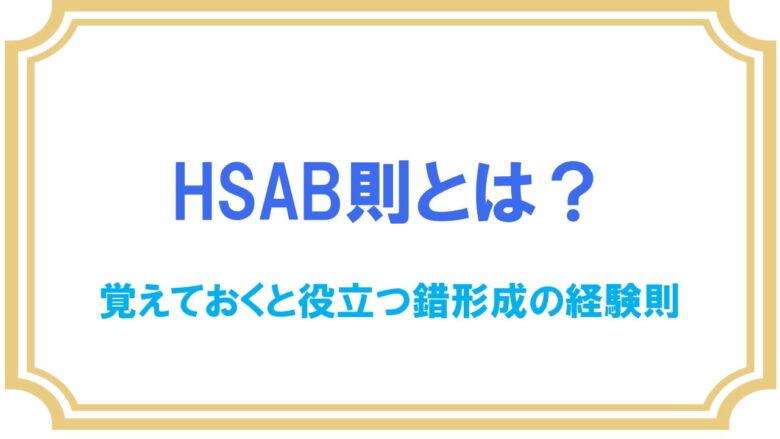 HSAB則とは?硬いと軟らかいの覚え方