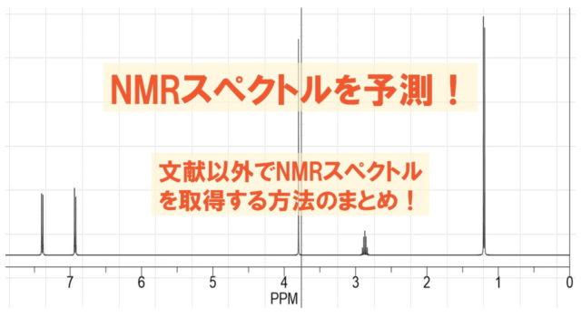 NMRスペクトルの予測方法