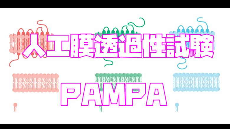 PAMPA: 並行人工膜透過性試験