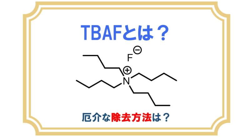 TBAFとは - TBS脱保護に!除去はどうする?