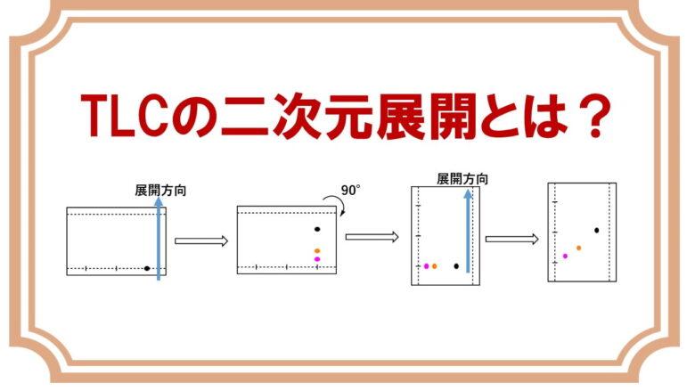 TLCの二次元展開(二次元TLC)の意味と利点とは?