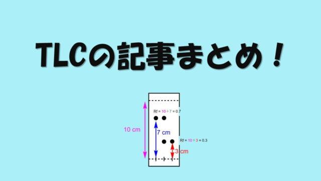 TLCの展開溶媒や原理など記事のまとめ