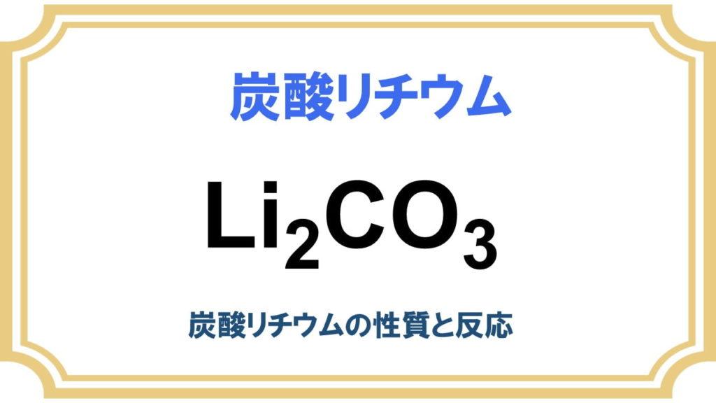 炭酸リチウムの性質と反応