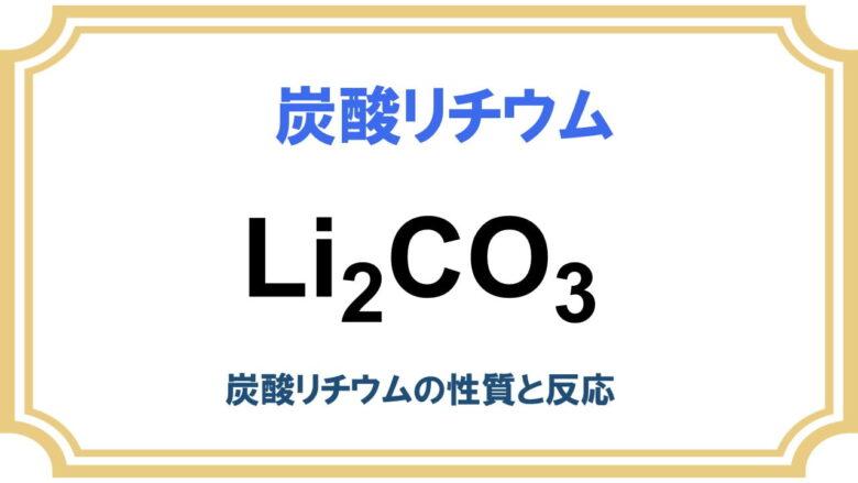炭酸リチウム (Li2CO3)の反応