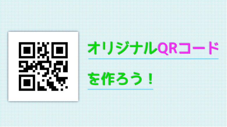オリジナルQRコードをChart APIで作成しよう!