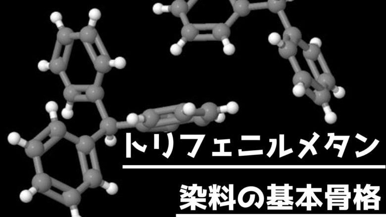トリフェニルメタン フェノールフタレイン等の染料の基本骨格