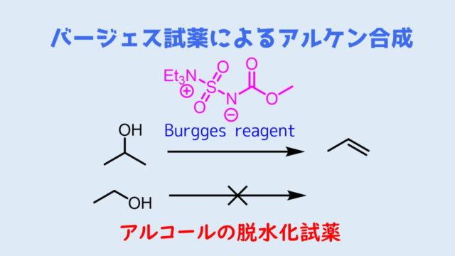 バージェス試薬によるアルケン合成