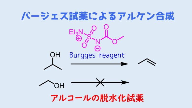 バージェス試薬 (Burgess reagent)でアルケン合成