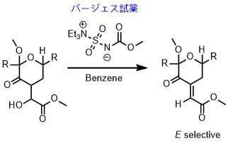 バージェス試薬を使ったEアルケンの生成例1