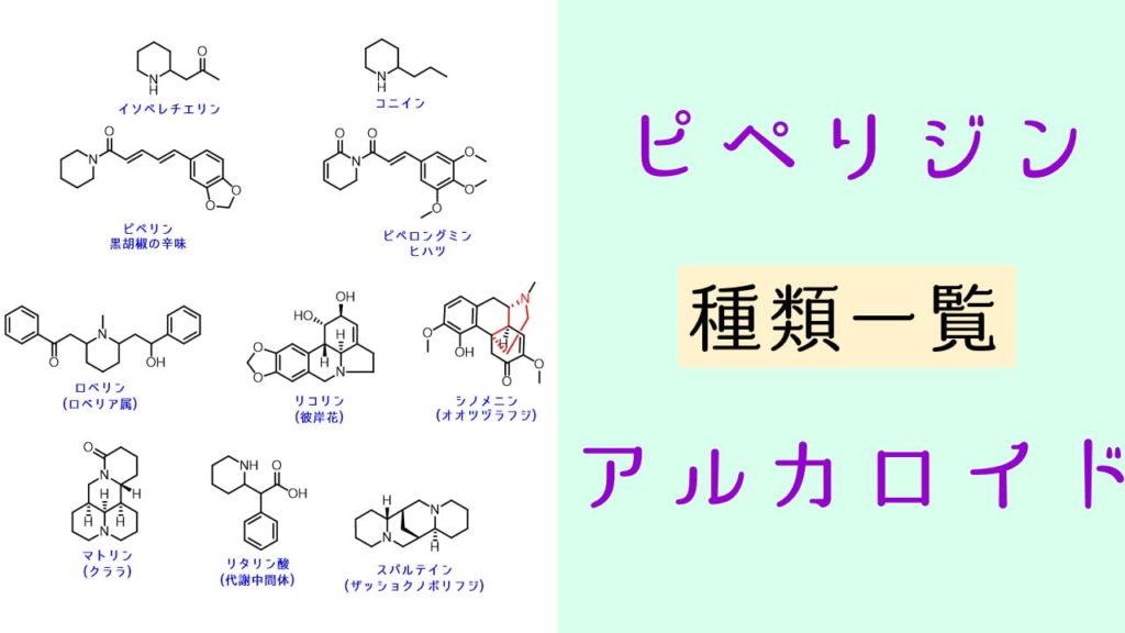 ピペリジンアルカロイド