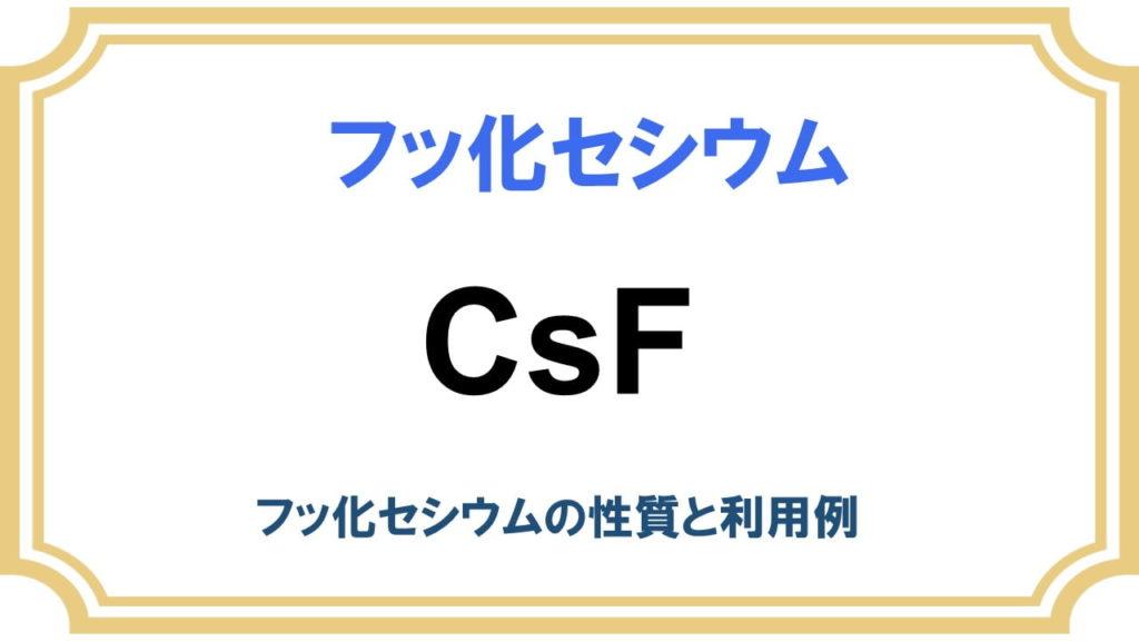 フッ化セシウムの性質と反応性