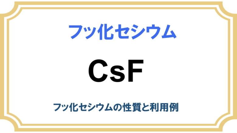 フッ化セシウムの塩基性や反応性