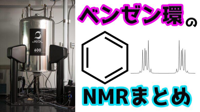 ベンゼン環のプロトンNMRまとめ: 化学シフト、カップリング