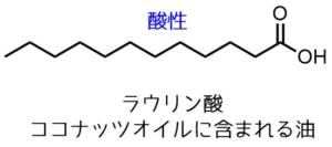 ラウリン酸の構造